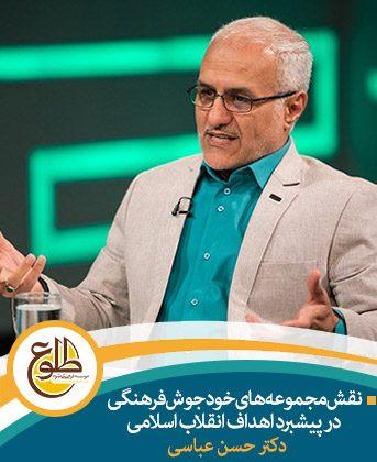نقش مجموعه های خودجوش فرهنگی در پیشبرد اهداف انقلاب اسلامی حسن عباسی