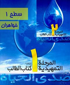 آموزش فصیح زبان عربی – سطح 1 – خواهران – پاییز 95 موسسه طلوع