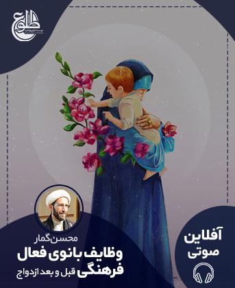 ویژگی ها و وظایف بانوی فعال فرهنگی قبل و بعد ازدواج 3،2،1 محسن گمار