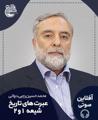 عبرت های تاریخ شیعه در دوران ائمه معصومین (ع) 1 و 2 محمدحسین رجبی دوانی