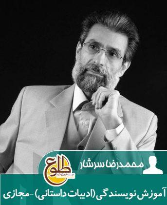 آموزش نویسندگی (ادبیات داستانی) – مجازی محمد رضا سرشار