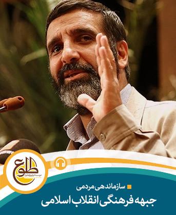 سازماندهی مردمی جبهه فرهنگی انقلاب اسلامی حاج حسین یکتا