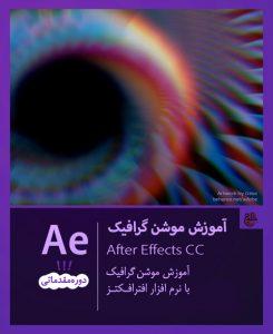 آموزش موشن گرافیک با نرم افزار After Effects – سطح 1 – زمستان 95 علی موحدی