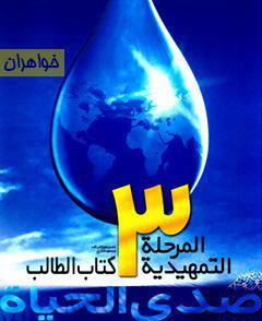 آموزش فصیح زبان عربی – سطح 2 – خواهران – زمستان 95 موسسه طلوع