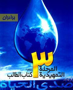 آموزش فصیح زبان عربی – سطح 2 – برادران – زمستان 95 موسسه طلوع