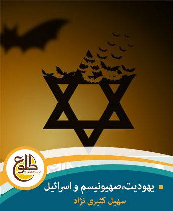 یهودیت،صهیونیسم و اسرائیل – مجازی سهیل کثیری نژاد
