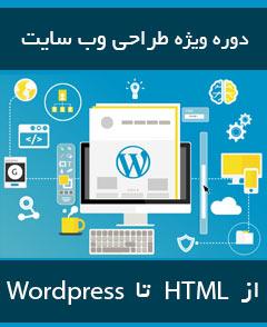 دوره جامع طراحی وب سایت – از html تا wordpress – ویژه آقایان – زمستان 95 علی اصغر ابدی
