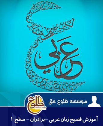 آموزش فصیح زبان عربی – سطح 1 – برادران – بهار 96 موسسه طلوع