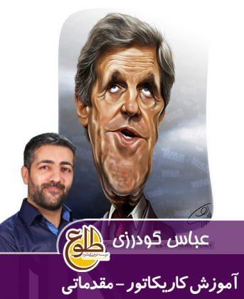 آموزش کاریکاتور – سطح 1 – بهار 96 عباس گودرزی