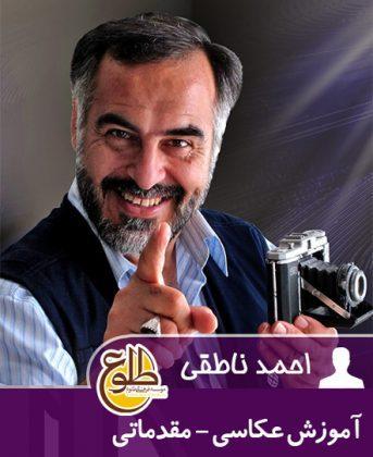آموزش عکاسی مقدماتی سطح یک – کلاس اول – بهار 96 احمد ناطقی