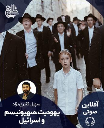 یهودیت،صهیونیسم و اسرائیل سهیل کثیری نژاد