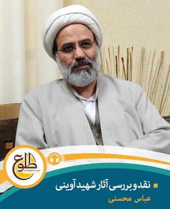 نقد و بررسی آثار شهید آوینی – آینه جادو 1 عباس محسنی