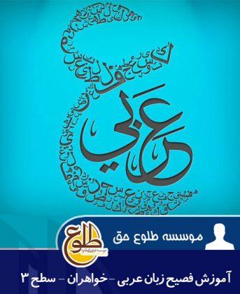 آموزش فصیح زبان عربی – سطح 3– خواهران – بهار 96 موسسه طلوع