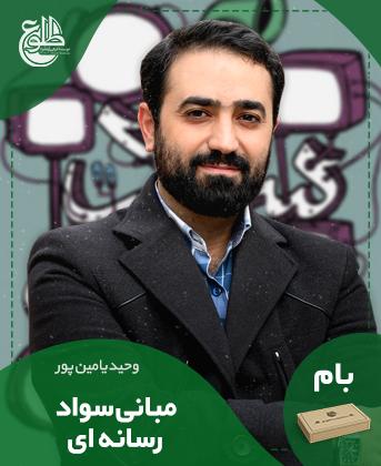 مبانی سواد رسانه ای (از تلویزیون تا فضای مجازی) وحید یامین پور