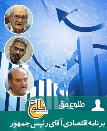 برنامه اقتصادی آقای رئیس جمهور ابراهیم رزاقی