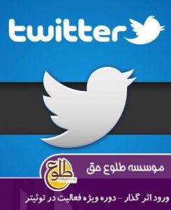 ورود اثرگذار – دوره ویژه فعالیت در توئیتر – ویژه برادران موسسه طلوع