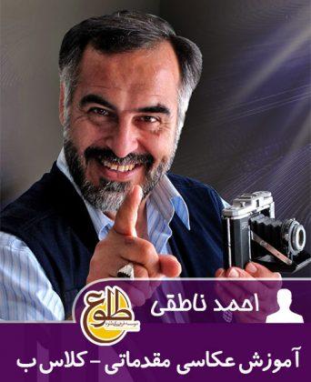 آموزش عکاسی مقدماتی- کلاس ب – تابستان 96 احمد ناطقی