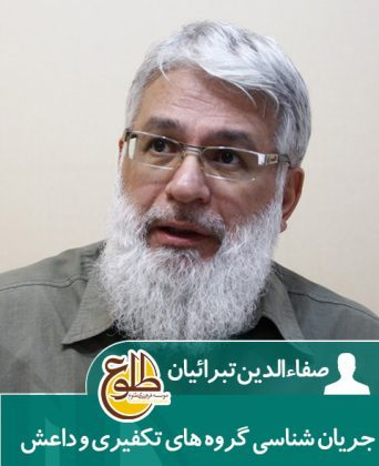 جریان شناسی گروه های تکفیری و داعش – تابستان 96 صفاءالدین تبرائیان