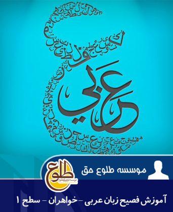 آموزش فصیح زبان عربی – سطح 1 – خواهران – تابستان 96 موسسه طلوع