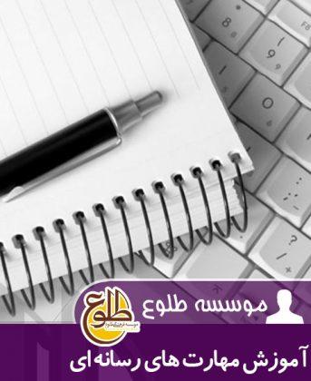 آموزش مهارت های رسانه ای – تابستان 96 وحید یامین پور