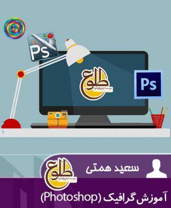 آموزش گرافیک (فتوشاپ) – تابستان 96 سعید همتی