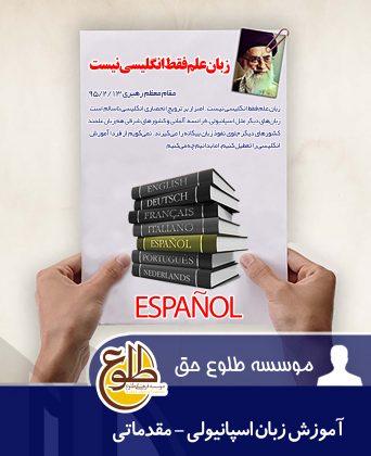 آموزش زبان اسپانیولی – پاییز 96 موسسه طلوع
