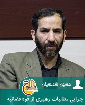 چرایی مطالبات رهبری از قوه قضائیه – پاییز 96 حسین شمسیان