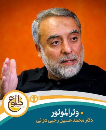 وترالموتور – بازخوانی حوادث قبل و بعد از عاشورا – مجازی محمدحسین رجبی دوانی