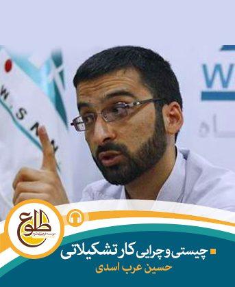 چیستی و چگونگی کار تشکیلاتی – مجازی حسین عرب اسدی