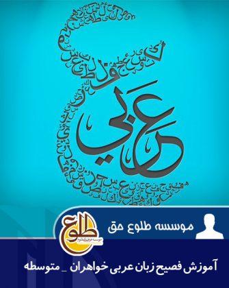 آموزش فصیح زبان عربی – متوسطه – خواهران – پاییز 96 موسسه طلوع