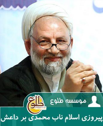 پیروزی اسلام ناب محمدی بر داعش – پاییز 96 سقای بی ریا