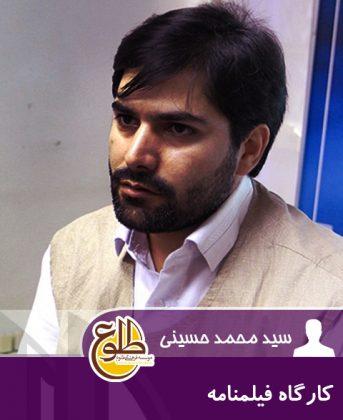 کارگاه فیلمنامه سید محمد حسینی