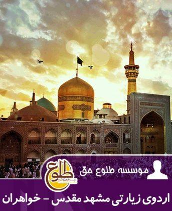 اردوی مشهد خواهران – پاییز 96 موسسه طلوع