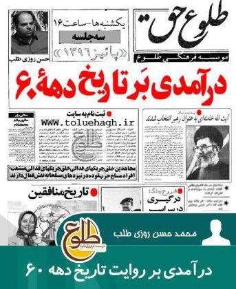درآمدی بر روایت تاریخ دهه 60 محمد حسن روزی طلب