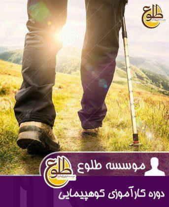 اولین کارآموزی کوهپیمایی – ویژه آقایان – پاییز 96 موسسه طلوع