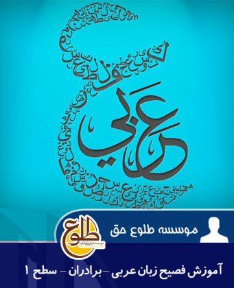 آموزش فصیح زبان عربی – سطح 1 – برادران – زمستان 96 موسسه طلوع