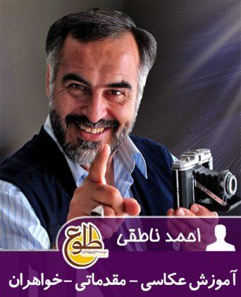 آموزش عکاسی مقدماتی – خواهران – زمستان 96 احمد ناطقی