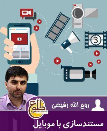 مستندسازی با موبایل – زمستان 96 روح الله رفیعی