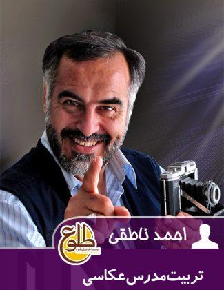 تربیت مدرس عکاسی – زمستان 96 احمد ناطقی