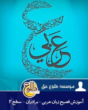 آموزش فصیح زبان عربی – سطح 2 – برادران – بهار 97 موسسه طلوع