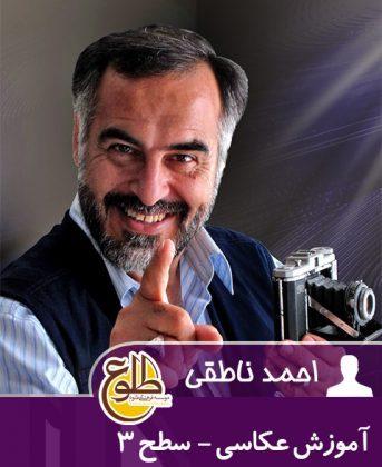 آموزش عکاسی – سطح سه – بهار 97 احمد ناطقی
