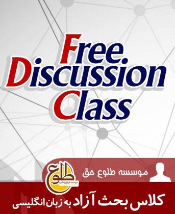 بحث آزاد به زبان انگلیسی – Free Discussion Class موسسه طلوع