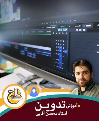 تدوین بانوان – تابستان 97 محسن آقایی