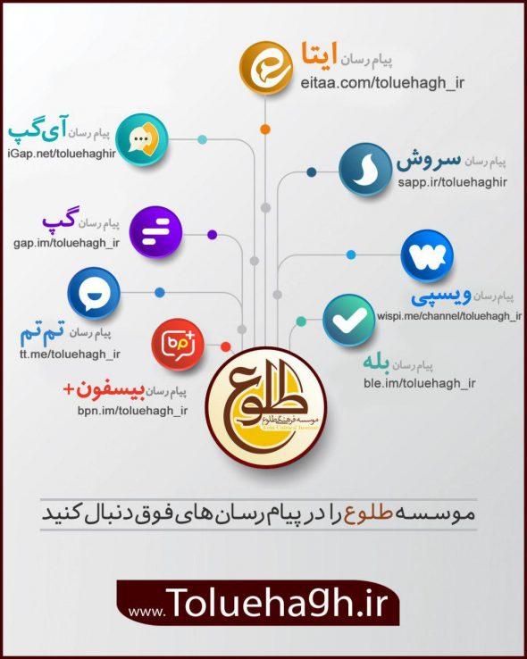28 کانال ایتا محبوب ایرانی – بهترین کانال های ایتا