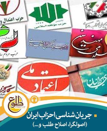 جریان شناسی احزاب در ایران موسسه طلوع