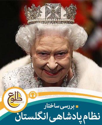 بررسی ساختار نظام پادشاهی انگلستان موسسه طلوع