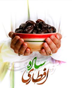 افطاری ساده – رمضان 1397 موسسه طلوع