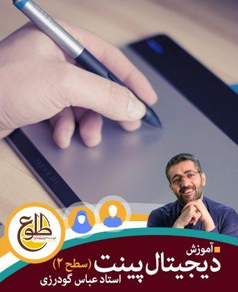 دیجیتال پینت سطح دو – شهریور 97 عباس گودرزی