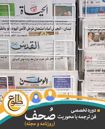 عربی سطح 3 – آقایان و بانوان – صحف (روزنامه و مجله) موسسه طلوع
