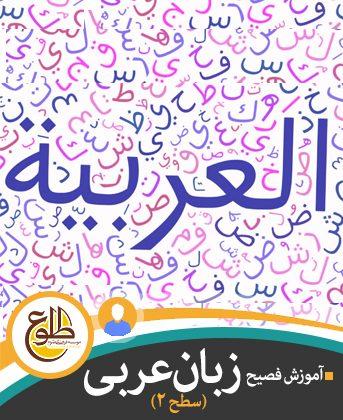 عربی سطح دو – آقایان – شهریور 97 موسسه طلوع